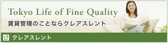 Tokyo Life of Fine Quality 賃貸管理のことならクレアスレント